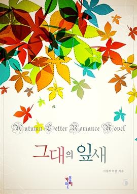 도서 이미지 - 그대의 잎새