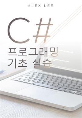 도서 이미지 - C# 프로그래밍 기초 실습
