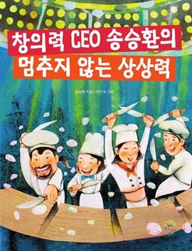 도서 이미지 - 창의력 CEO 송승환의 멈추지 않는 상상력