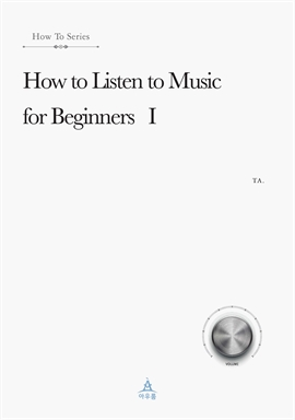 도서 이미지 - How to Listen to Music for Beginners ?