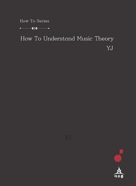 도서 이미지 - How To Understand Music Theory