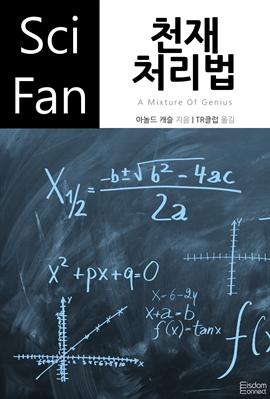 도서 이미지 - 〈SciFan 시리즈 101〉 천재 처리법