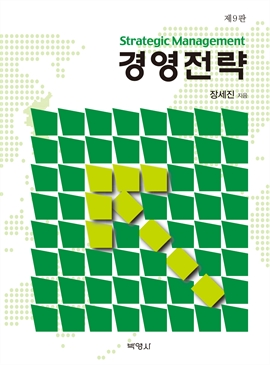도서 이미지 - 경영전략 9판