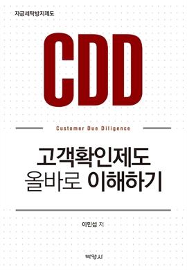 도서 이미지 - 고객확인제도(CDD) 올바로 이해하기