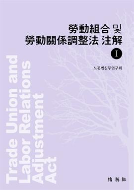 도서 이미지 - 노동조합 및 노동관계조정법 주해 I