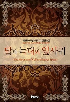 도서 이미지 - 달과 늑대와 잎사귀