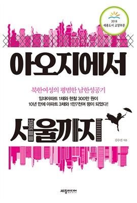 도서 이미지 - 아오지에서 서울까지