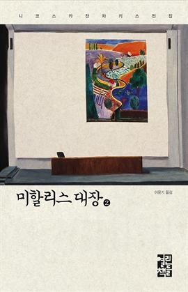 도서 이미지 - 미할리스 대장 2