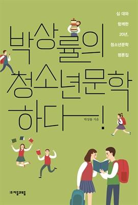 도서 이미지 - 박상률의 청소년문학 하다!