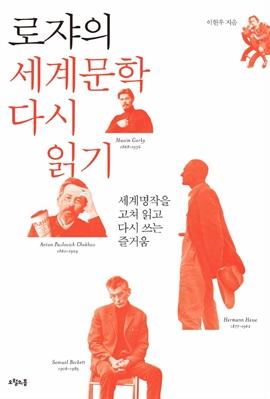 도서 이미지 - 로쟈의 세계문학 다시 읽기