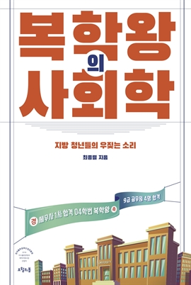 도서 이미지 - 복학왕의 사회학