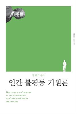 도서 이미지 - 인간 불평등 기원론 (개정판)