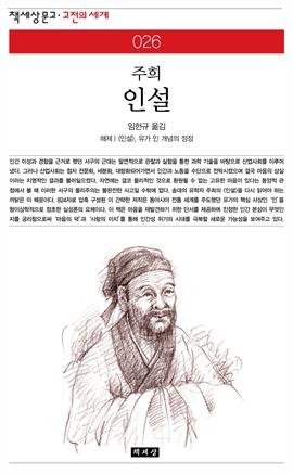 도서 이미지 - 인설