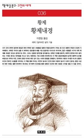 도서 이미지 - 황제내경
