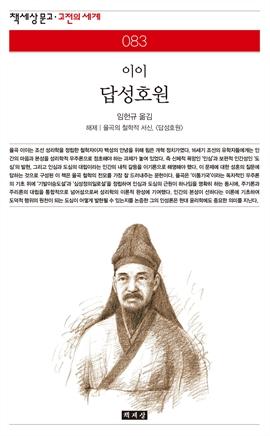 도서 이미지 - 답성호원