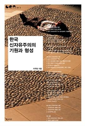 도서 이미지 - 한국 신자유주의의 기원과 형성
