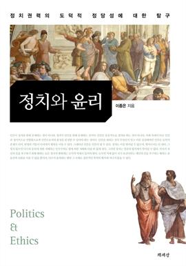 도서 이미지 - 정치와 윤리