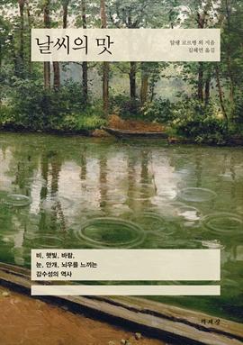 도서 이미지 - 날씨의 맛