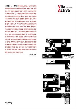 도서 이미지 - 폭력