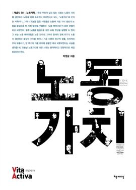 도서 이미지 - 노동가치