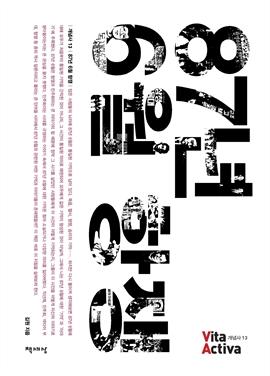 도서 이미지 - 87년 6월 항쟁