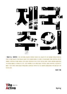 도서 이미지 - 제국주의