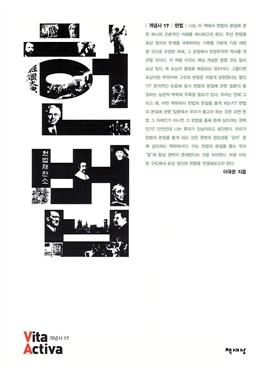도서 이미지 - 헌법