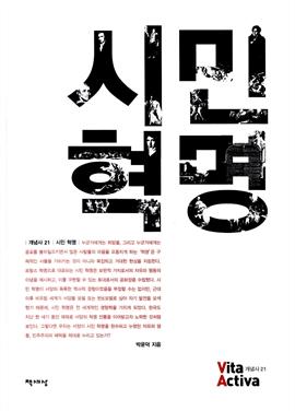 도서 이미지 - 시민혁명