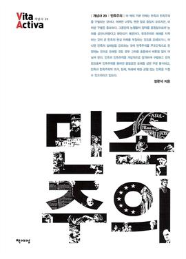 도서 이미지 - 민족주의
