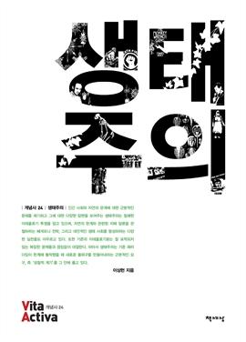 도서 이미지 - 생태주의