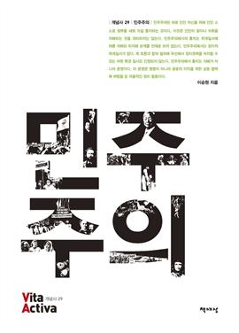 도서 이미지 - 민주주의