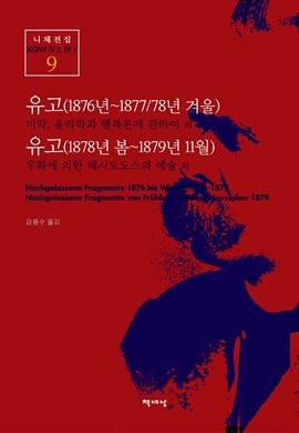 도서 이미지 - 유고(1876년~1877/78년 겨울) 외