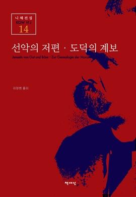 도서 이미지 - 선악의 저편 · 도덕의 계보
