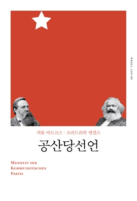 도서 이미지 - 공산당선언 (개정판)