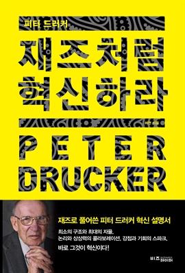 도서 이미지 - 피터 드러커, 재즈처럼 혁신하라