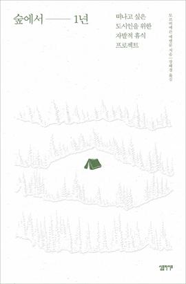 도서 이미지 - 숲에서 1년