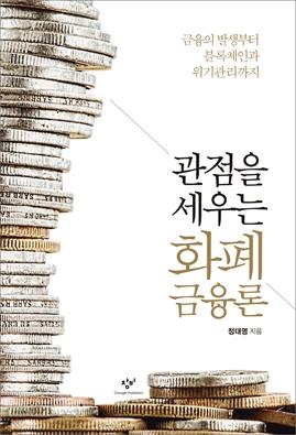 도서 이미지 - 관점을 세우는 화폐금융론