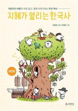 도서 이미지 - 지혜가 열리는 한국사: 어린이ㆍ어른