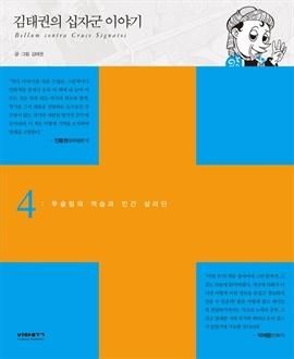 도서 이미지 - 김태권의 십자군 이야기 4