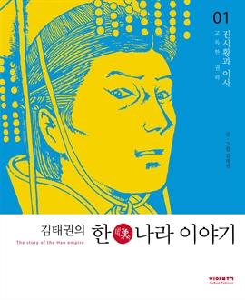 도서 이미지 - 김태권의 한나라 이야기 1