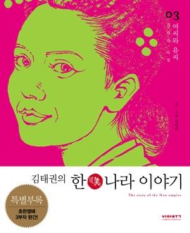 도서 이미지 - 김태권의 한나라 이야기 3