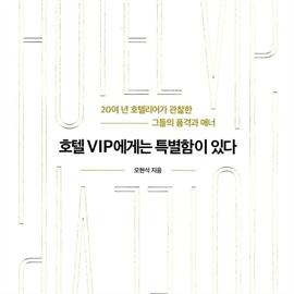 도서 이미지 - [오디오북] 호텔 VIP에게는 특별함이 있다