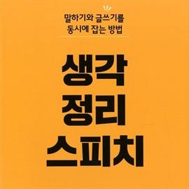 도서 이미지 - [오디오북] 생각정리 스피치