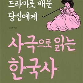 도서 이미지 - [오디오북] 사극으로 읽는 한국사
