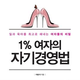 도서 이미지 - [오디오북] 1% 여자의 자기경영법