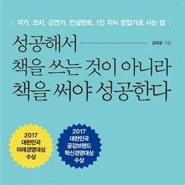 도서 이미지 - [오디오북] 성공해서 책을 쓰는 것이 아니라 책을 써야 성공한다