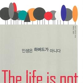도서 이미지 - [오디오북] 인생은 하버드가 아니다