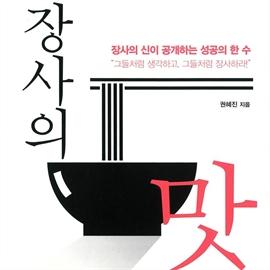 도서 이미지 - [오디오북] 장사의 맛