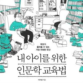 도서 이미지 - [오디오북] 내 아이를 위한 인문학 교육법