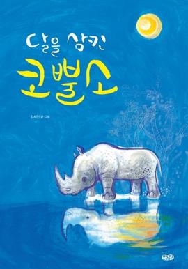 도서 이미지 - 달을 삼킨 코뿔소